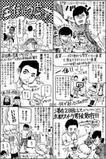 稽古場潜入p2.jpg