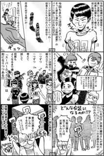 稽古場潜入p9.jpg