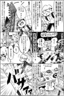 稽古場潜入p11.jpg
